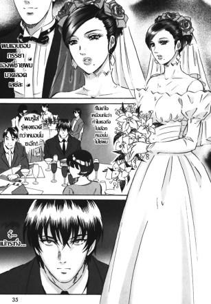 เจ้าสาวโสมม – [MON-MON] Chijoku no Meikyuu – Labyrinth of Shame – 4